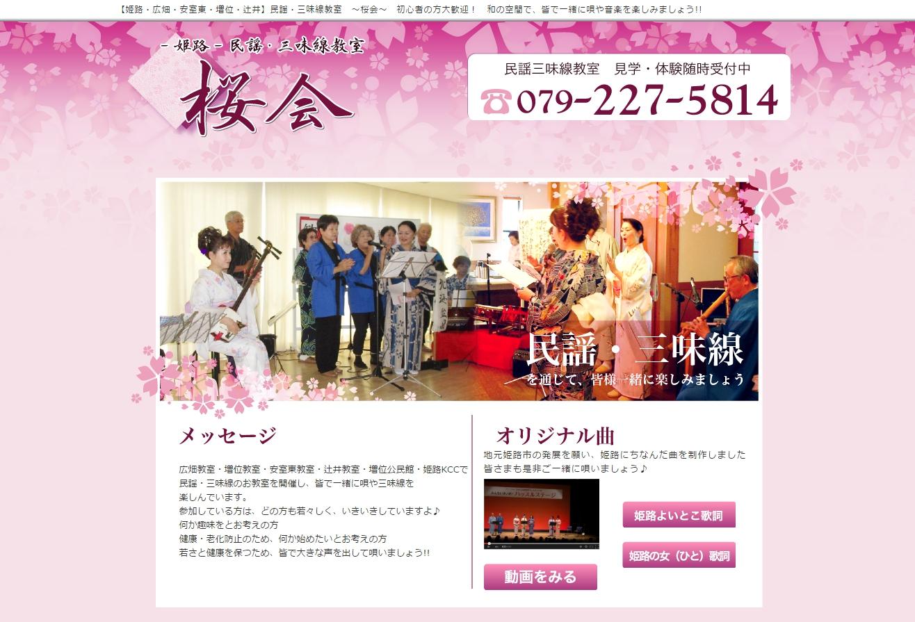 【制作実績】ホームページ制作 姫路民謡・三味線 桜会様