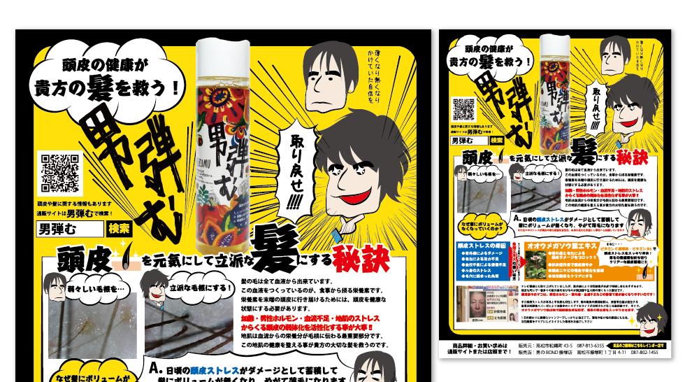 【制作実績】チラシデザイン制作 男のBONDオリジナル商品 男弾むシリーズチラシ