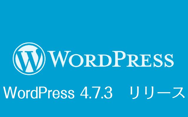WordPress 4.7.3 リリース
