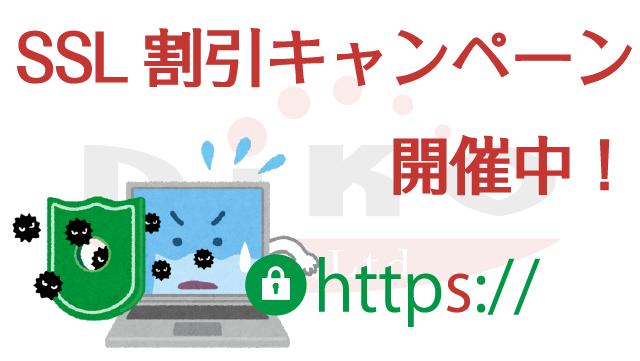 SSL割引キャンペーン開催中!