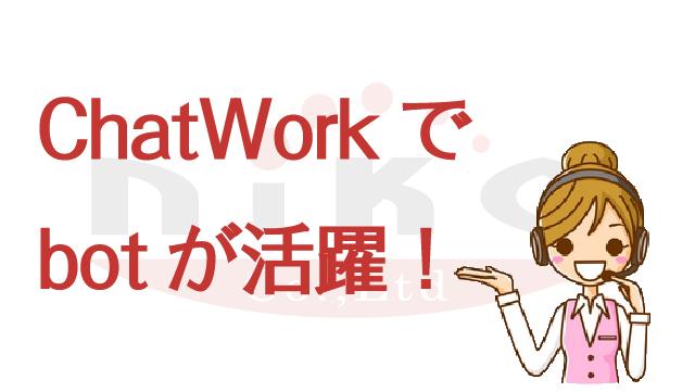 ニコのChatWork活用方法-秘書bot活躍編-