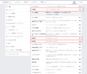 【不具合対応】Facebookのページプラグインが表示されない